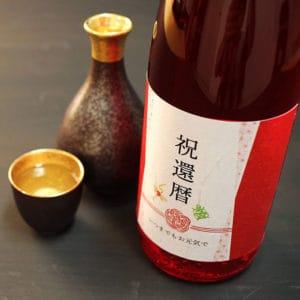 還暦祝いの長寿酒
