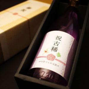 古希祝いの長寿酒