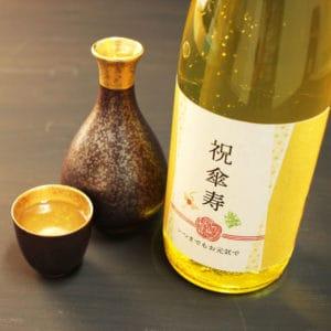 傘寿祝いの長寿酒