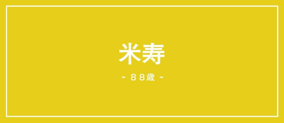 88歳の米寿の説明
