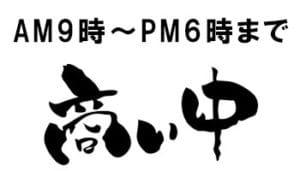 AM9:時~PM6時まで商い中という文字