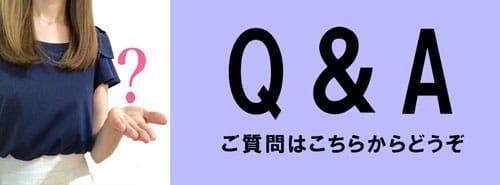 Q&Aご質問はこちらからどうぞ