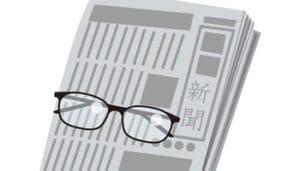 新聞と眼鏡のイラスト