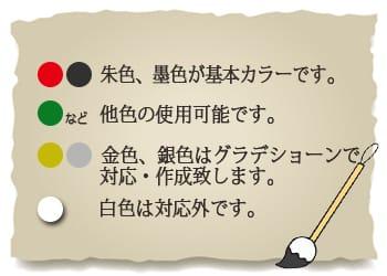 名入れラベルに使用出来る色の解説文章