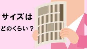 新聞を読む男性のイラストと「サイズはどれくらい?」と書かれた文字