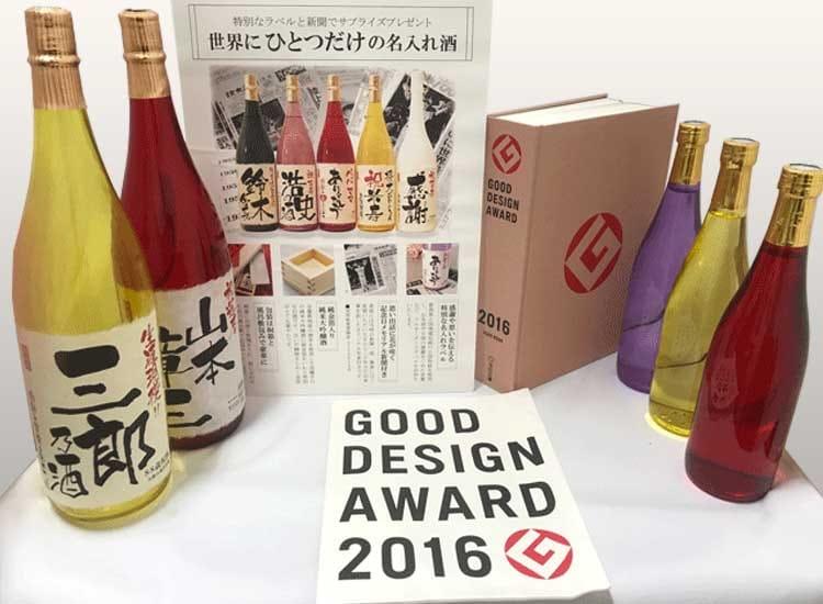 株式会社幻の酒のオリジナルパッケージ【実用新案】がグッドデザイン賞2016を受賞