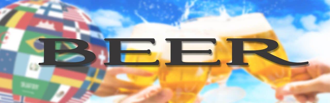 ビール物語
