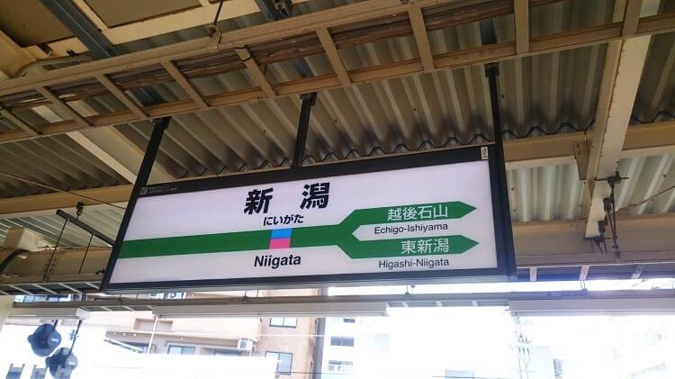 Σημάδι σταθμού Νιιγκάτα
