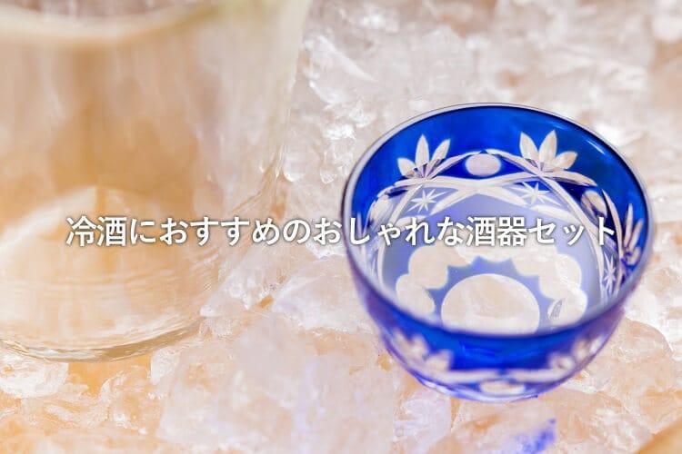 氷で冷やしたグラス製のおちょこ