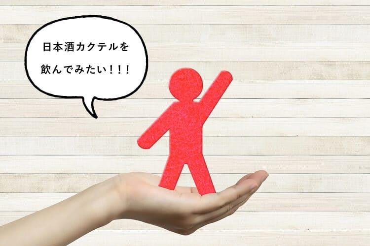 日本酒カクテルを飲みたい!と話す人形