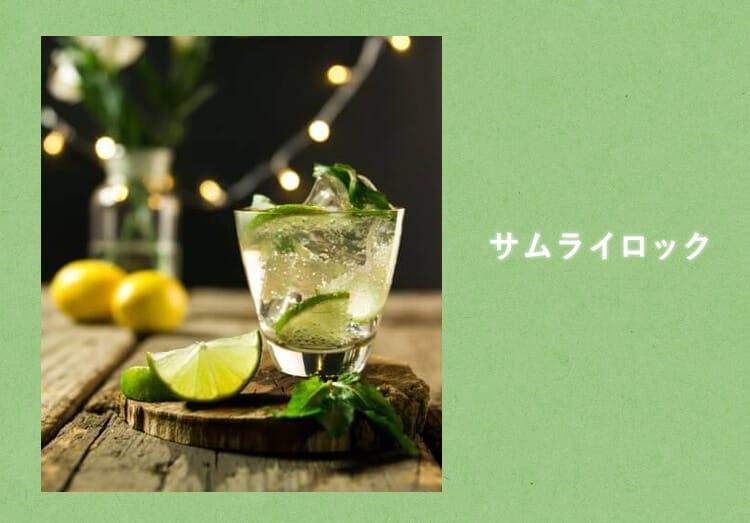 ライムジュースで割った日本酒 サムライロック