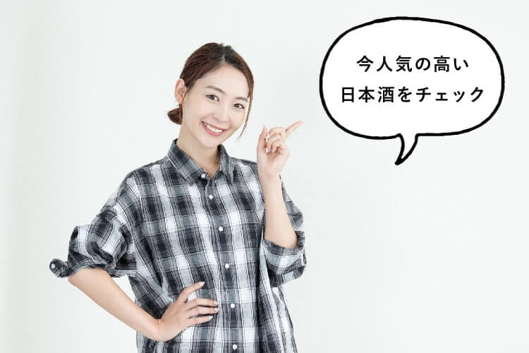 今人気の高い日本酒をチェックと話す女性