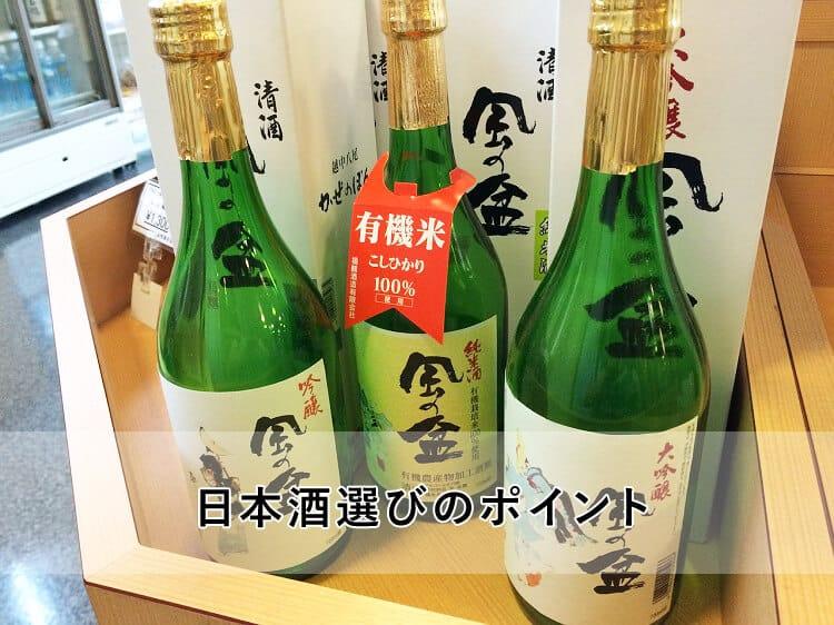 日本酒 風の盆
