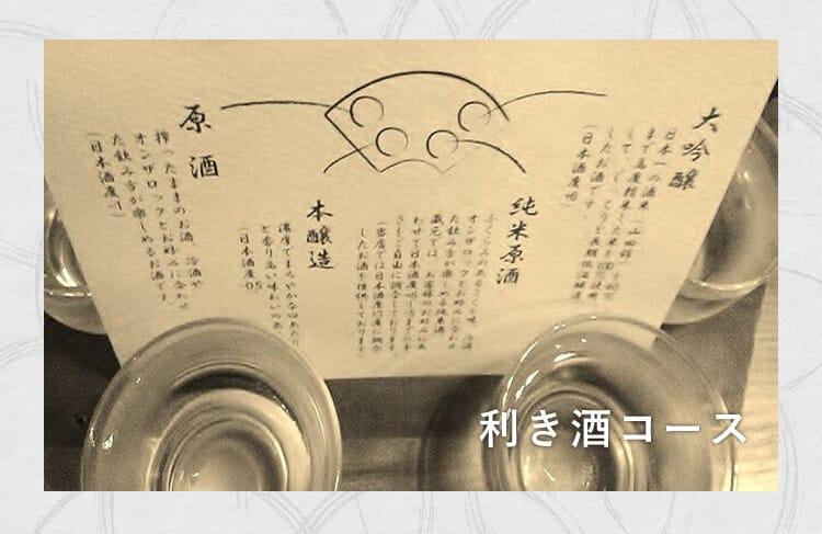 利き酒コース メニュー