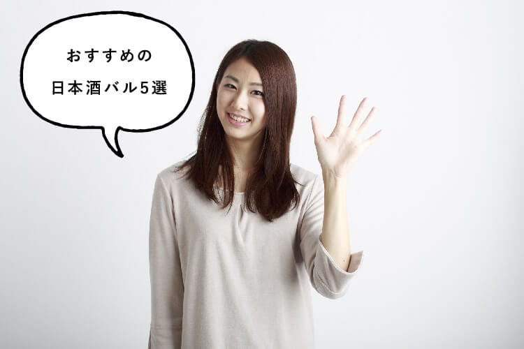 おすすめの日本酒バル5選を紹介する女性