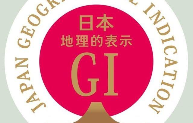 日本酒、GI