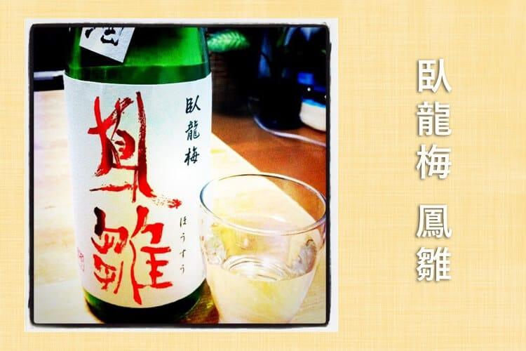 静岡 日本酒 臥龍梅 鳳雛