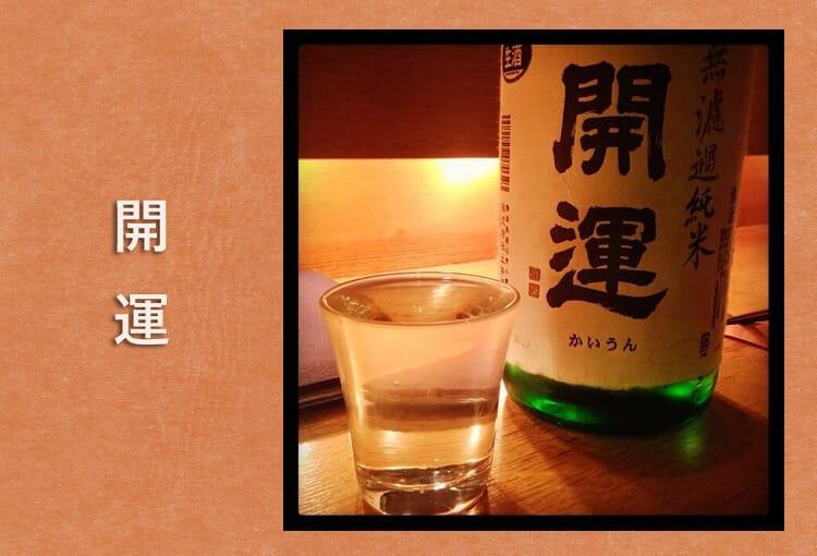 静岡 日本酒 開運