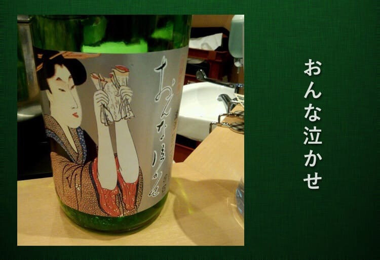 静岡 日本酒 おんな泣かせ