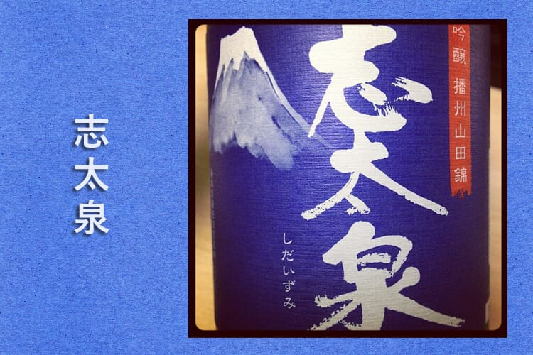 静岡 日本酒 志太泉