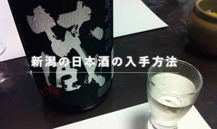 Niigata sake Echigo den gudang penyimpanan