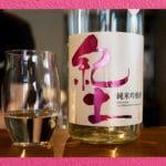 世界が注目する和歌山の日本酒!おすすめの銘酒5選