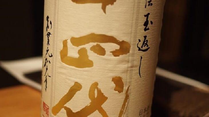 山形 日本酒 十四代