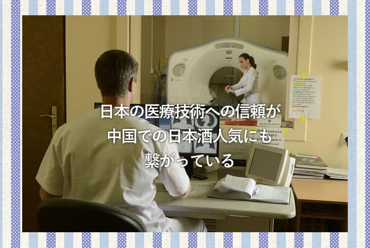PET-CT検査でガン検査する外国人の男性と女性