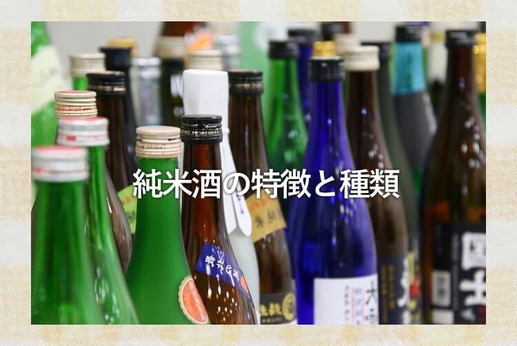 様々な日本酒の瓶