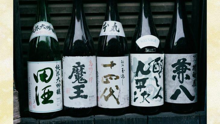 5本の日本酒の瓶
