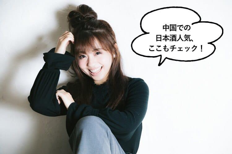 中国での日本酒人気はここもチェックと話す女性