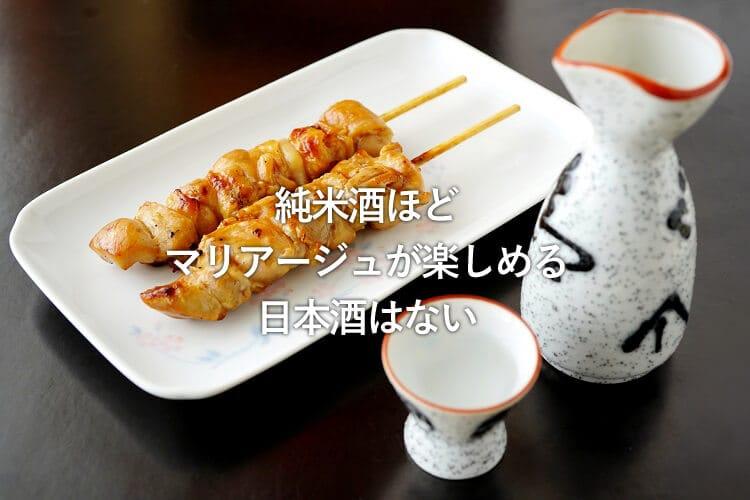 2本の焼き鳥と徳利&おちょこ(日本酒)