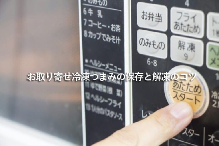 Πατήστε το ζεστό κουμπί του φούρνου μικροκυμάτων