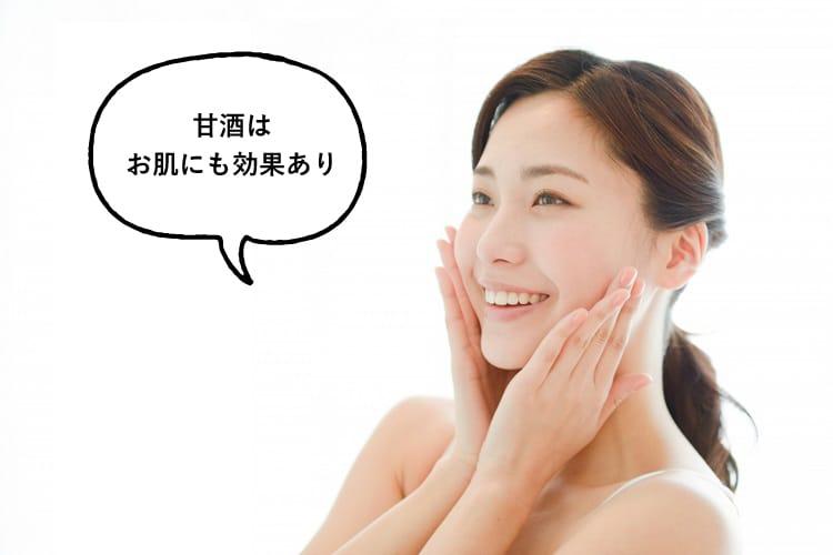 Μια γυναίκα που λέει ότι το amazake είναι επίσης αποτελεσματικό για το δέρμα της με ένα χαμόγελο ενώ αγγίζει τα μάγουλά της
