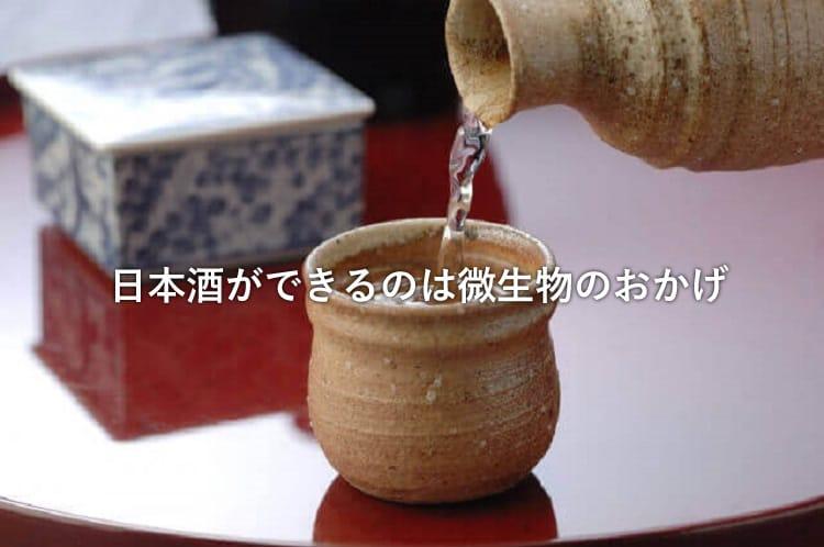日本酒を徳利からおちょこにつぐ