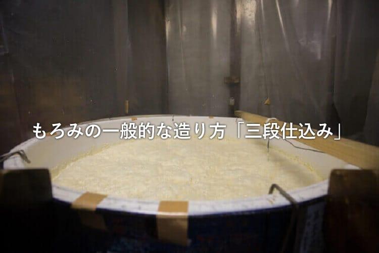 Η διαδικασία της ζύμωσης του ρυζιού για να κάνει το sake