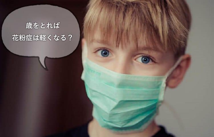 緑のマスクをした外国人の少年が「歳をとれば花粉症は軽くなる?」と話している