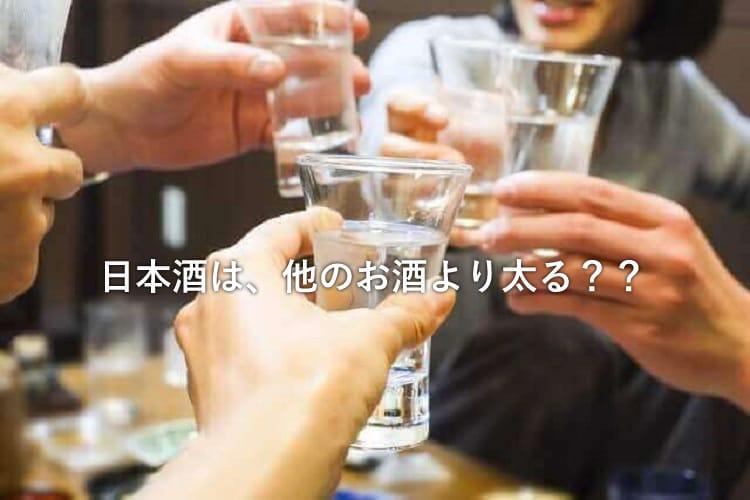 グラスに入った日本酒で乾杯する仲間たち