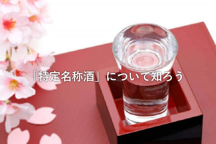 枡の中のグラスに入った日本酒と横に飾られた桜