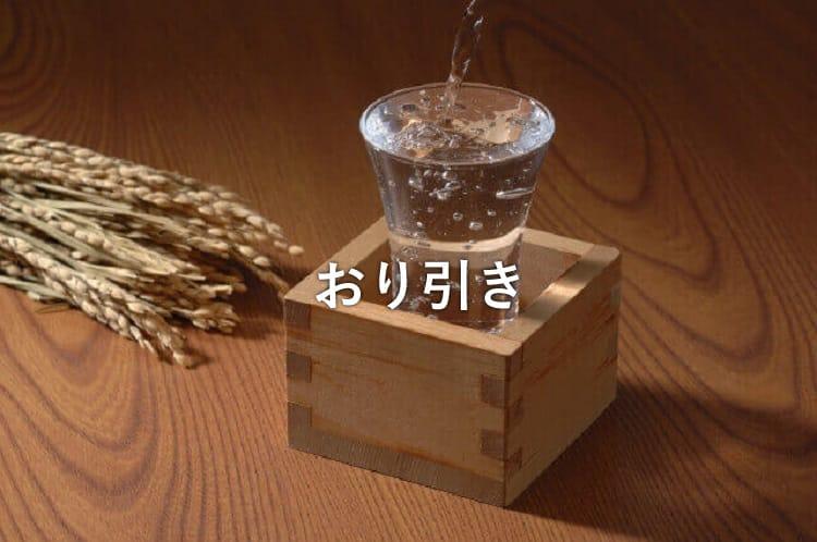 枡に入った日本酒のグラス