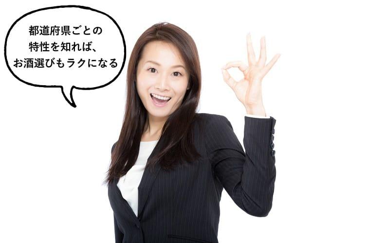 Μια γυναίκα στο κοστούμι που λέει ότι γνωρίζοντας τα χαρακτηριστικά του κάθε νομού διευκολύνει την επιλογή αλκοόλ