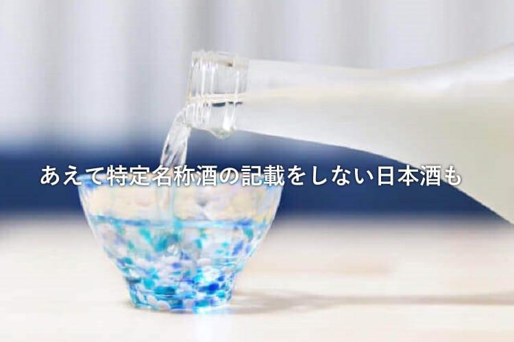 日本酒を鮮やかな青のデザインのグラスにそそぐ様子