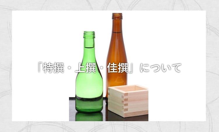日本酒の瓶2本と枡