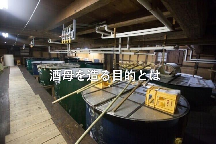 Σκεύη ζυθοποιίας Sake
