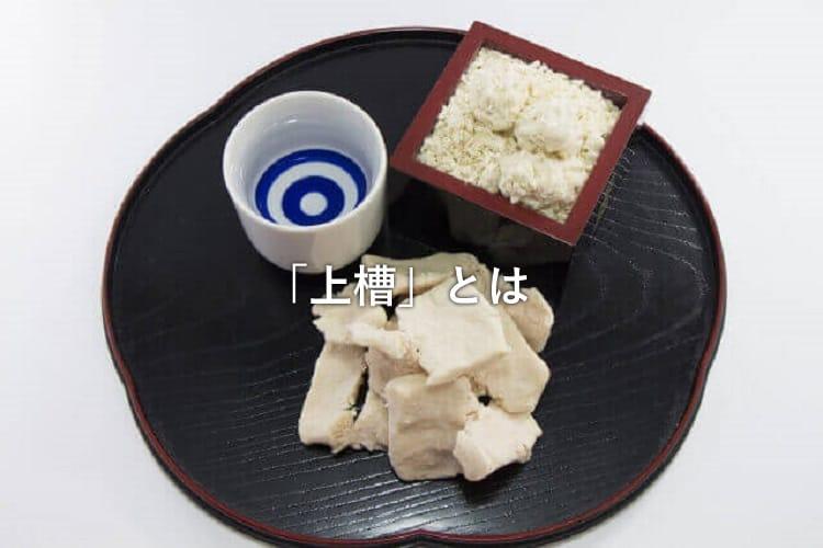 おちょこと米麹と酒粕