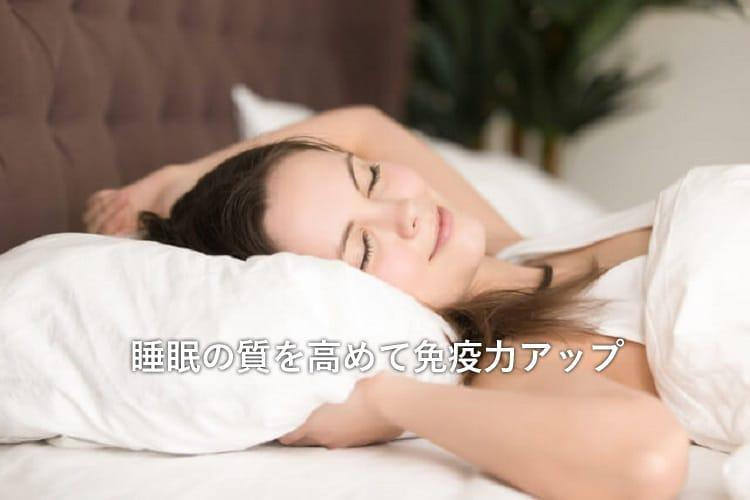 気持ちよさそうに寝ている女性