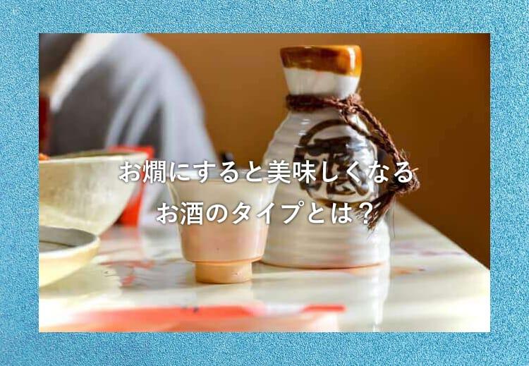Tokuri και Choco στο τραπέζι