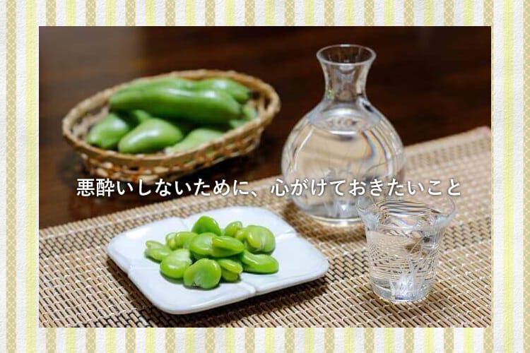 ガラス製のおちょこと徳利、そしておつまみの枝豆