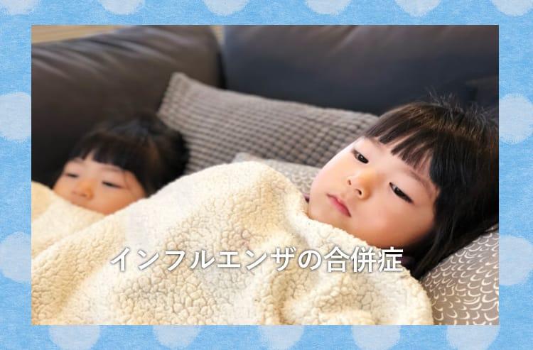 二人の寝ている女児