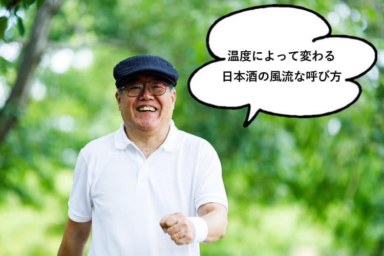 Ο ανώτερος άνθρωπος μιλάει ενώ περπατάει με την κομψότητα του σακέ που αλλάζει με τη θερμοκρασία